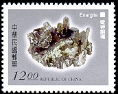 China (ROC) Scott 3123